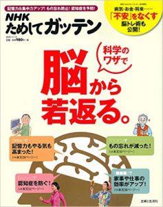 「NHKためしてガッテン」が出版した「脳から若返る。」